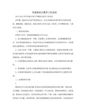 学前班语言教学工作总结.doc