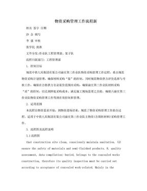 物资采购管理工作流程新.doc