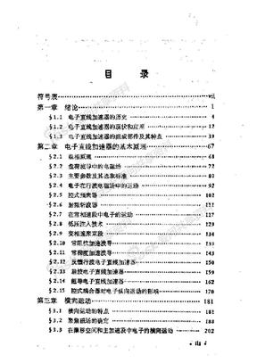 电子直线加速器目录.pdf