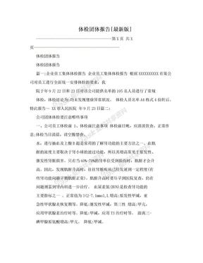 体检团体报告[最新版].doc