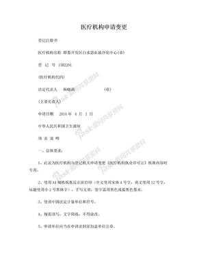 医疗机构申请变更登记注册书.doc