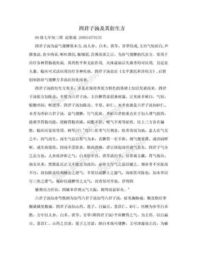 四君子汤及其衍生方.doc