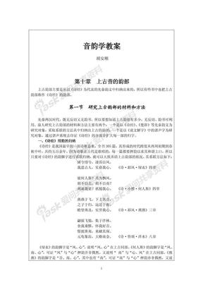 音韵学教案.pdf