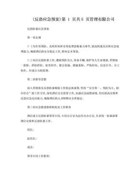 酒店反恐防暴应急预案.doc