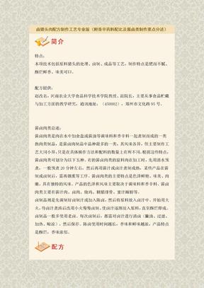 卤猪头肉配方制作工艺专业版.doc