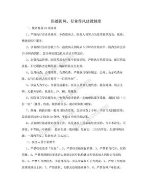 医德医风、行业作风建设制度.doc