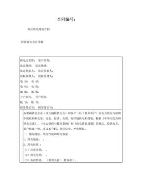 供用电合同(全部).doc
