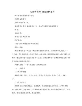 心理咨询师 论文案例报告.doc