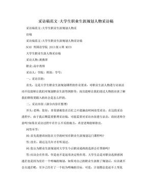 采访稿范文-大学生职业生涯规划人物采访稿.doc