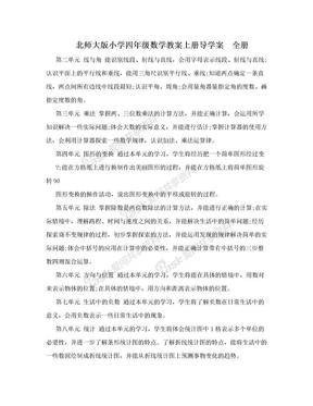 北师大版小学四年级数学教案上册导学案 全册.doc