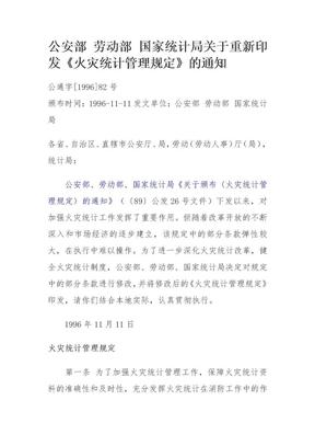 公安部 劳动部 国家统计局关于重新印发《火灾统计管理规定》的通知.doc
