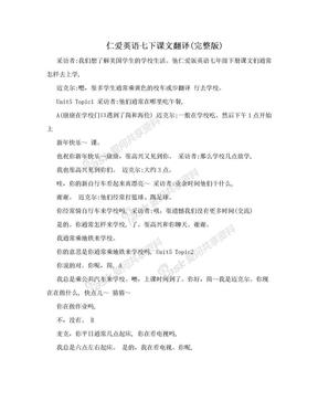 仁爱英语七下课文翻译(完整版).doc