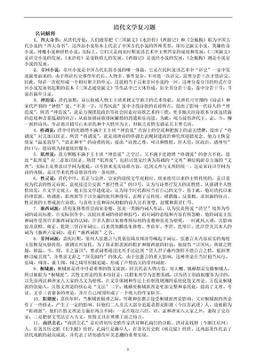 清代文学复习题.doc