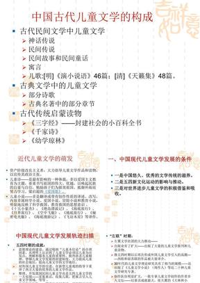 中国儿童文学发展史概述.ppt