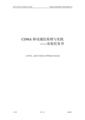 CDMA实验告.doc