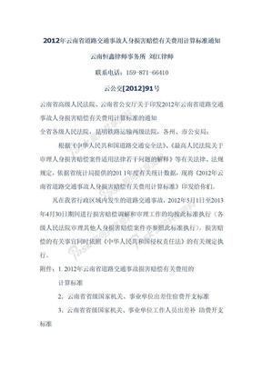 2012年云南省道路交通事故人身损害赔偿有关费用计算标准通知(云公交[2012]91号).doc