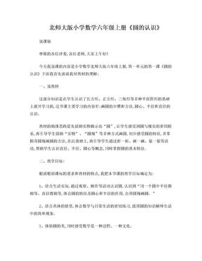 北师大版小学数学六年级上册《圆的认识》说课稿.doc