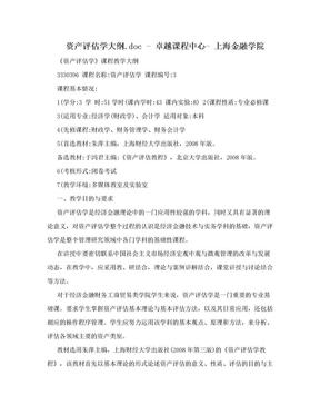 资产评估学大纲.doc - 卓越课程中心- 上海金融学院.doc