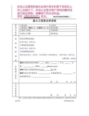 附件1.2:重大工程更改申请表(xxxx工程)模版.doc