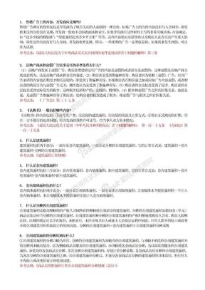 学习法律常识500题及详细答案.doc