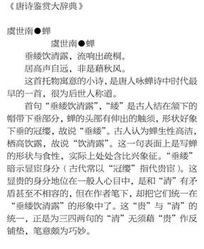唐诗鉴赏辞典.pdf