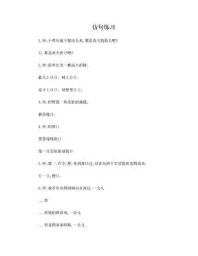 部编版小学语文二年级下册仿句练习.doc
