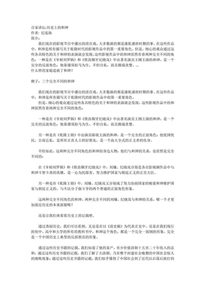 百家讲坛《历史上的和珅》.pdf