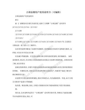 吉利金刚用户使用说明书(可编辑).doc