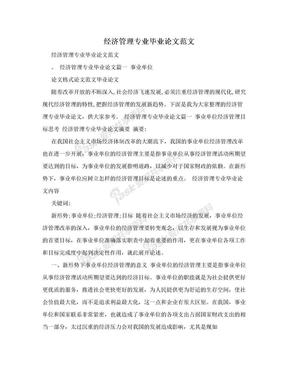 经济管理专业毕业论文范文.doc