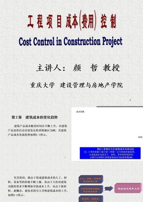 工程项目管理课件-重庆大学-成本费用.ppt