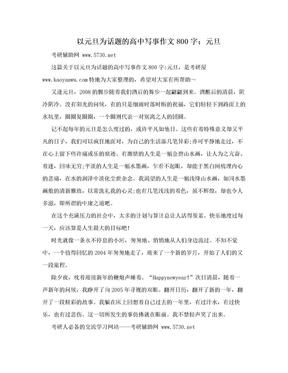 以元旦为话题的高中写事作文800字:元旦.doc