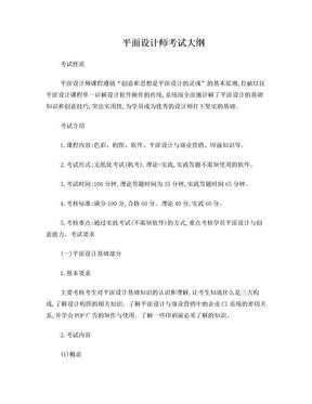 平面设计师考试大纲.doc