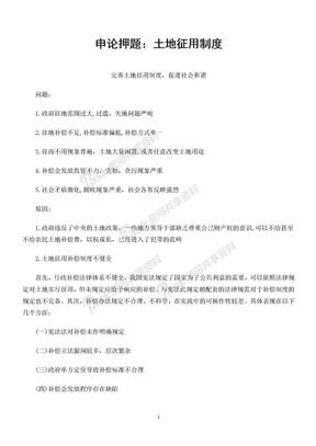 申论26个热点问题汇总:03土地征用制度.doc