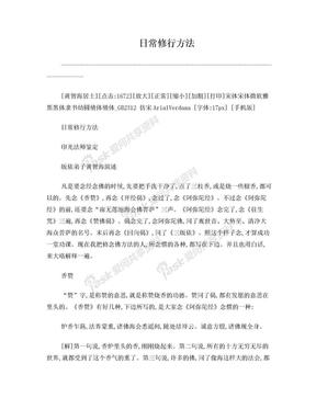 新建日常修行方法黄智海演述.doc