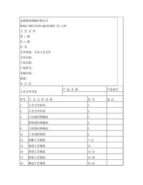 工艺文件格式.doc