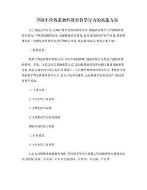 李园小学规范教师教育教学行为的实施方案.doc