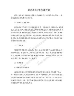 信访维稳工作方案.doc
