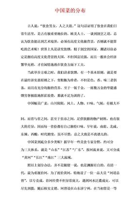 中国菜的分布.doc