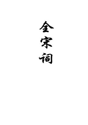 全宋词.pdf