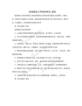驻场保洁主管岗位职责_保洁.doc