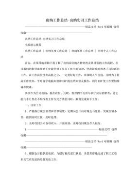 出纳工作总结-出纳实习工作总结.doc