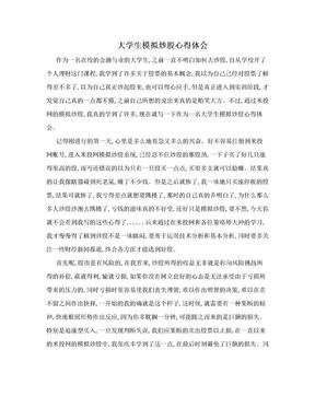 大学生模拟炒股心得体会.doc