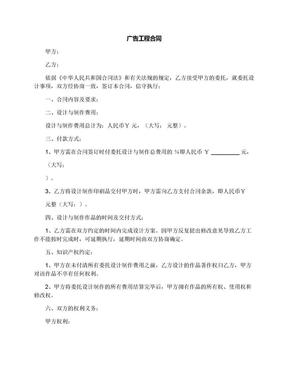 广告工程合同.docx