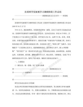 县委科学发展观学习调研阶段工作总结.doc