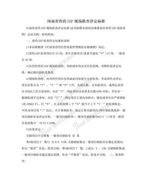 河南省兽药GSP现场检查评定标准.doc