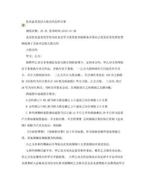 [合同协议]托尼盖美发店入股合约怎样计算.doc