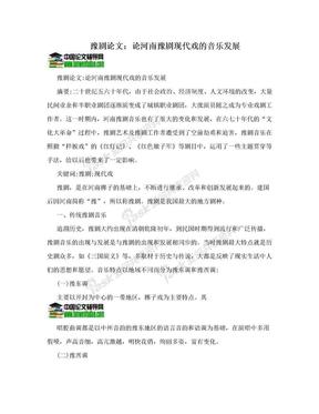 豫剧论文:论河南豫剧现代戏的音乐发展.doc