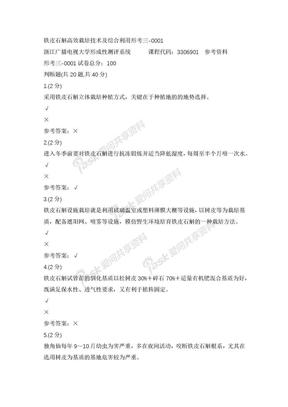 铁皮石斛高效栽培技术及综合利用形考三-0001.docx