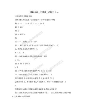 国际金融_王爱俭_试卷2.doc.doc