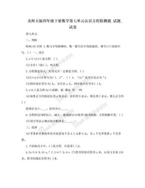 北师大版四年级下册数学第七单元认识方程检测题_试题_试卷.doc